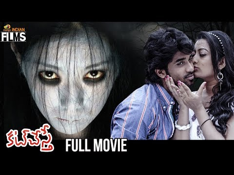 cut-chesthe-horror-telugu-movie-hd-|-sanjay-|-tanishka-|-2019-telugu-horror-movies-|-indian-films