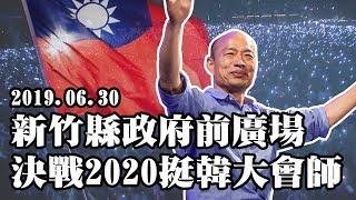 【直播影音】作伙寫下新歷史!6/30新竹縣府廣場挺韓大會師 決戰2020不能沒有你!