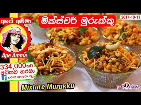 Spicy mixture murukku recipe - 14-10-2017