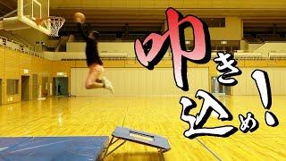 【バスケ神業!?】トランポリンダンクを決めるまで絶対に帰れません!!