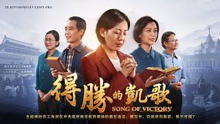 基督教會電影《得勝的凱歌》上帝是我們的力量