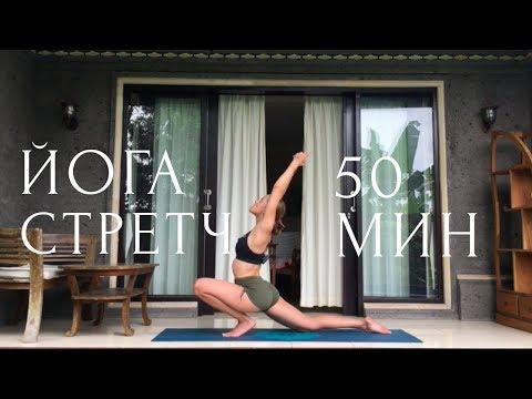Хатха-йога для растяжки и расслабления. Вечерняя практика йоги.