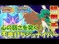 【ポケモンSM】甘えは許さない…暗殺型ジュナイパーがガチで強い!【シングルレート】Pokemon Sun And Moon Rating Battle