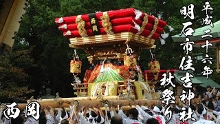 平成26年 明石市 住吉神社 秋祭り 練り3 西岡 播州秋祭り