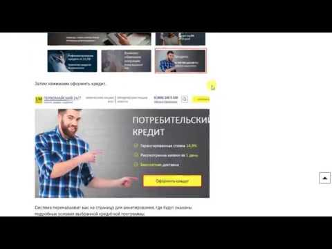Работа банка Первомайский