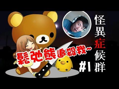 鬆弛熊想追殺我!?#1:怪異症候群 (RPG Game)