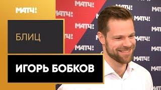 Блиц с Игорем Бобковым
