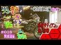 【モトブログ】#018「男一匹おにぎり一人旅…東名高速上り編final」の巻【CB750K】【CB750FOUR】【motovlog】