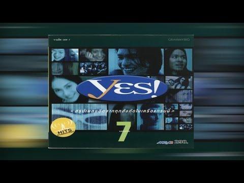 รวมเพลง - YES! 7