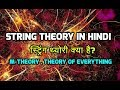 String Theory Explained in Hindi - M-The