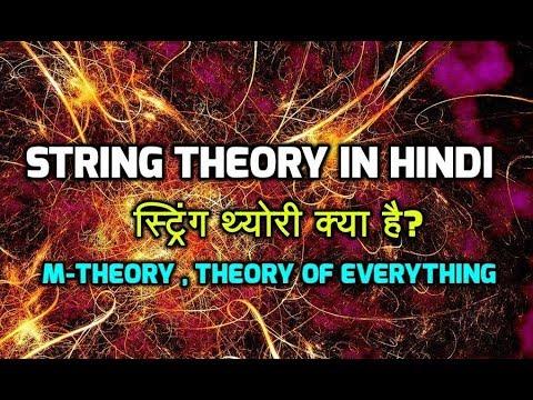 String Theory Explained In Hindi - M-Theory & Theory Of Everything | स्ट्रिंग थ्योरी क्या है?