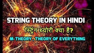 String Theory explained in hindi - M-Theory & Theory of everything   स्ट्रिंग थ्योरी क्या है?