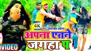 लईकन के तुरलश पागाहा अपना एतने जगह पर Amarjeet Akela arkesta hit video song apna atne jagaha par