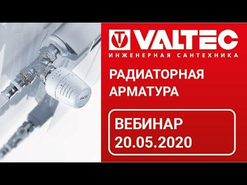 Радиаторная арматура – вебинар 20.05.2020