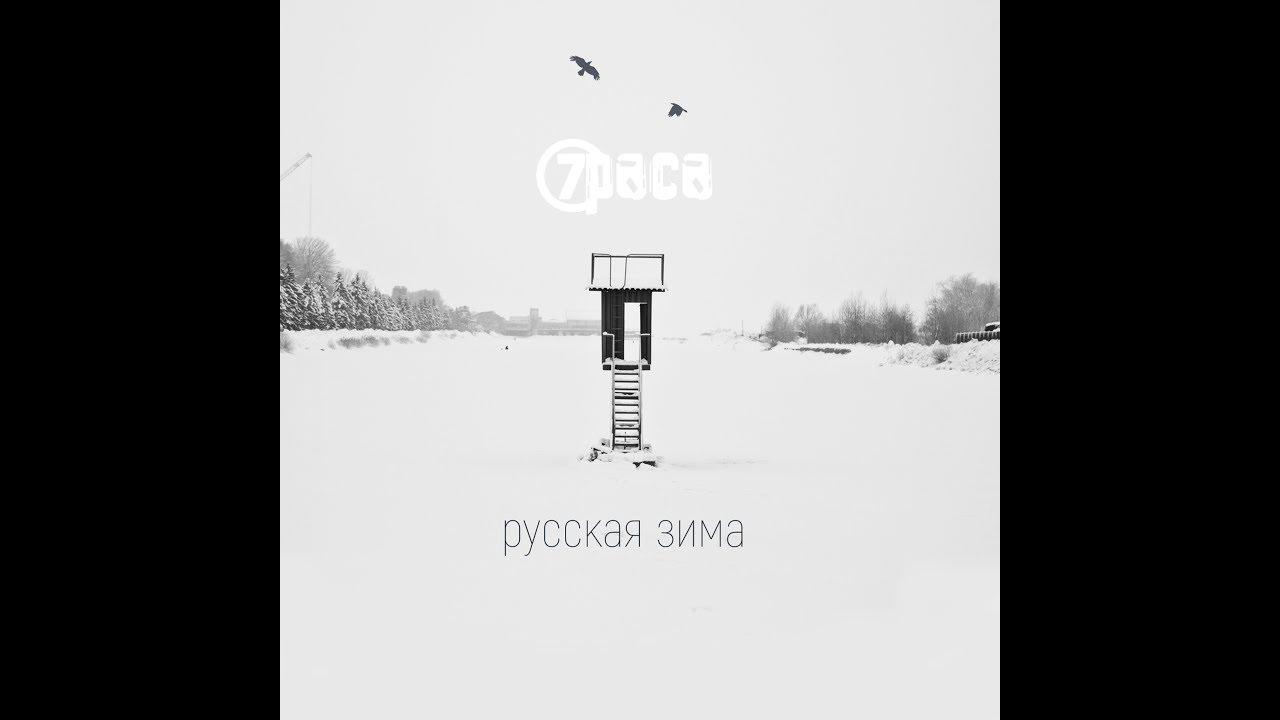 7Раса feat. Антон Пух (FPG)  - Русская зима (Official Music Video)