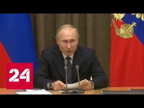 Владимир Путин сообщил