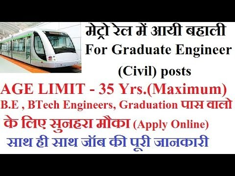Graduate Engineer (Civil) posts Recruitment 2017 Apply Online