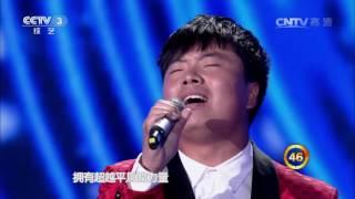 [黄金100秒]歌曲《怒放的生命》 演唱:乔翔宇 | CCTV