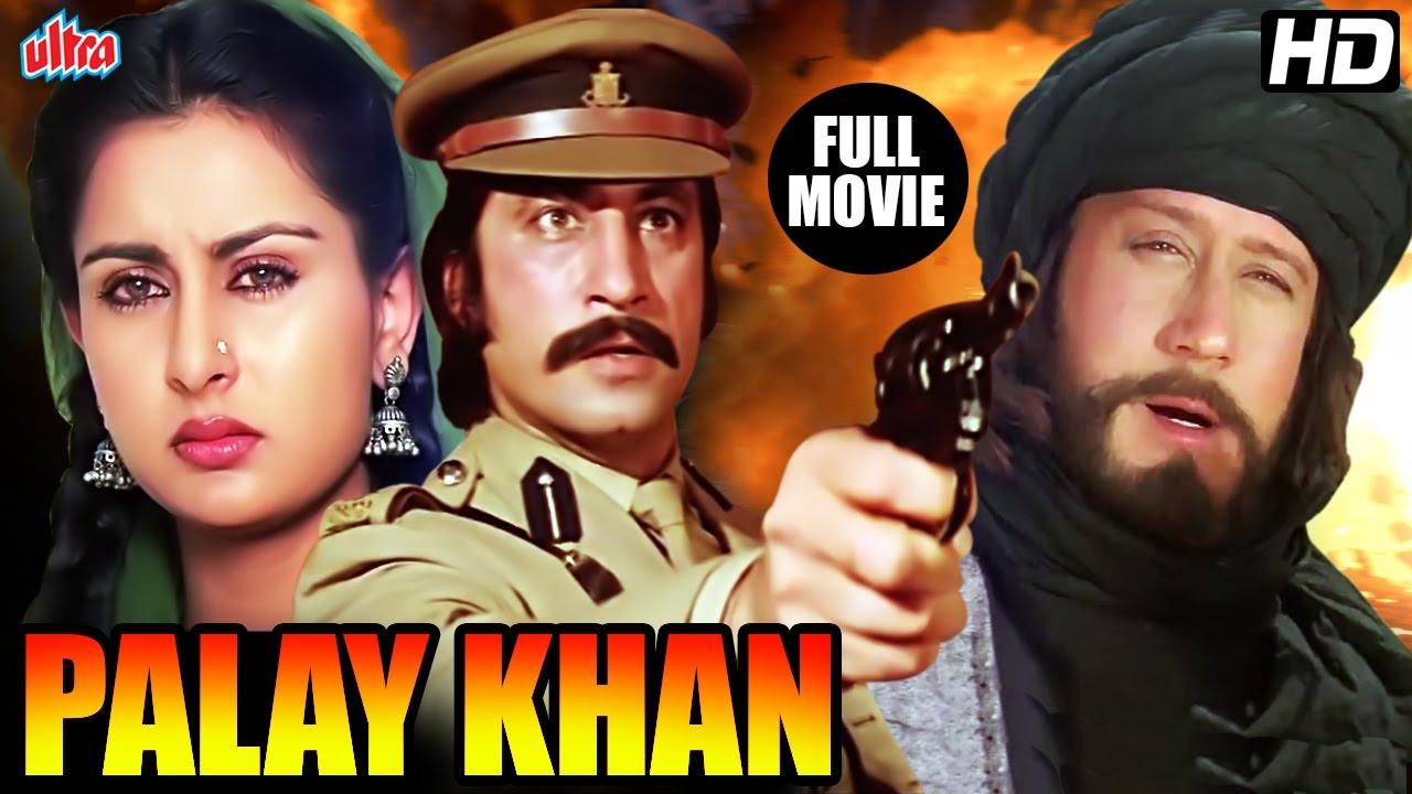 जैकी श्रॉफ की बेहतरीन हिंदी एक्शन मूवी Palay Khan Full Movie |Jackie Shroff Hindi Action Full Movie