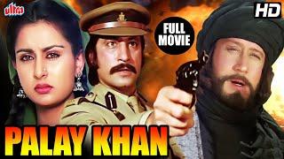जैकी श्रॉफ की बेहतरीन हिंदी एक्शन मूवी Palay Khan Full Movie  Jackie Shroff Hindi Action Full Movie