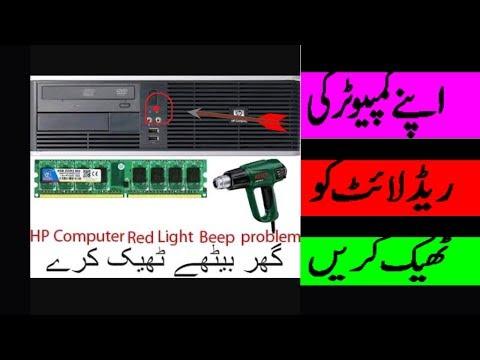 How to Solve Computer red Light  pc light billing-By Ustad jugnu