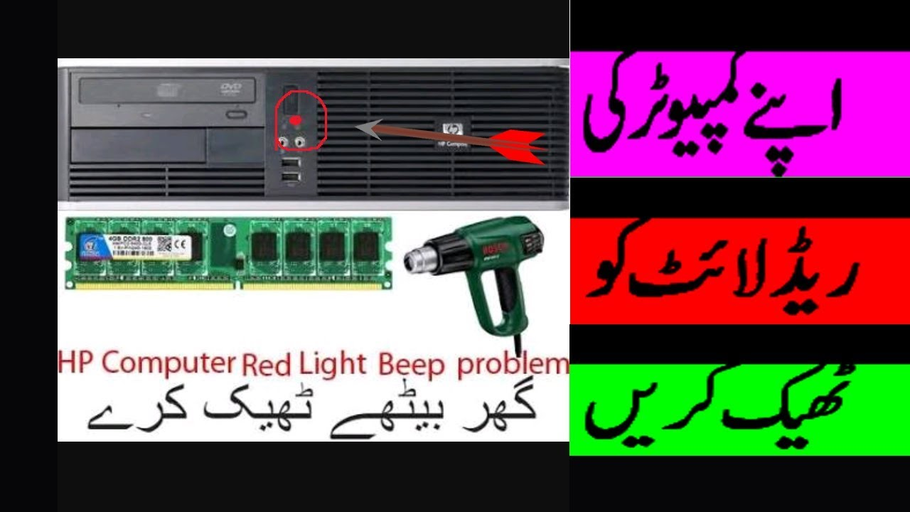How to Solve Computer red Light| pc light billing-By Ustad jugnu