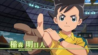 Watch Inazuma Eleven: Ares no Tenbin Anime Trailer/PV Online