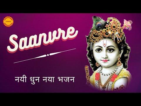 सांवरे-||-sanware-||-hindi-krishna-bhajan-||-bhakti-bhajan-||-ram-||-bhajnalay-2021
