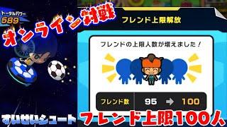 イナイレSD勝利への道!オンライン対戦#1【フレンド上限100人へ】Inazuma Eleven SDさとちんゲーム