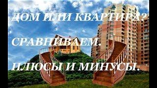 ДОМ VS КВАРТИРА/ПЛЮСЫ И МИНУСЫ/ ЖИТЬ В ДОМЕ