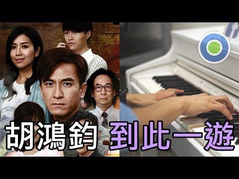 到此一遊【Piano Cover】(Hubert Wu 胡鴻鈞) TVB【The Exorcist's Meter】Opening Theme