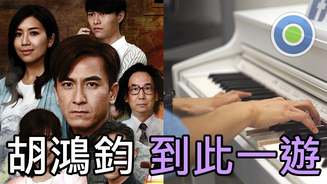 純 鋼琴 版