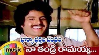 Bharya Bhartala Bandham Telugu Movie Songs   Naa Thandri Ramayya Full Video Song   ANR   Balakrishna