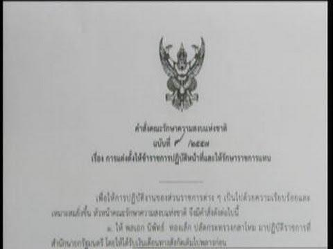 คำสั่ง ฉบับที่ 9/2557 (คสช.) เรื่อง การแต่งตั้งให้ข้าราชการปฏิบัติหน้าที่ และให้รักษาราชการแทน