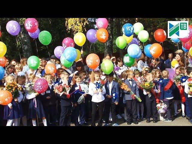 1 сентября в школах Ивантеевки (2018)