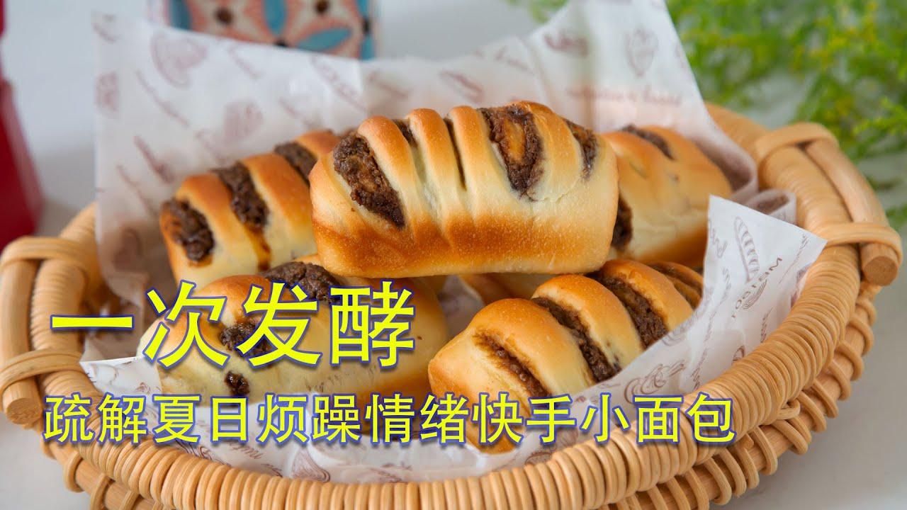 一次发酵快手香喷喷的小面包,吃它还能治疗腹泻哦!