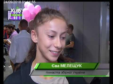 Телеканал Київ: 23.09.18 Столичні телевізійні новини Спорт Тижневик