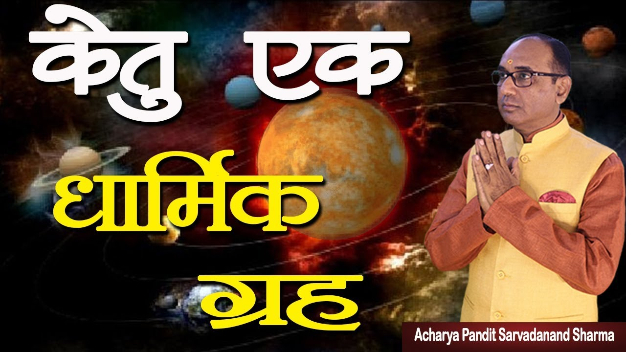 केतु एक धार्मिक ग्रह || Planet Ketu in Astrology || Jyotish Ratan Kendra ||