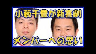 チャンネル登録はこちら→小籔千豊がダイアンに吉本新喜劇のメンバー酒井...
