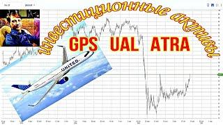 Стоит ли инвестировать в United Airlines Holdings  | Анализ акции Gap Inc