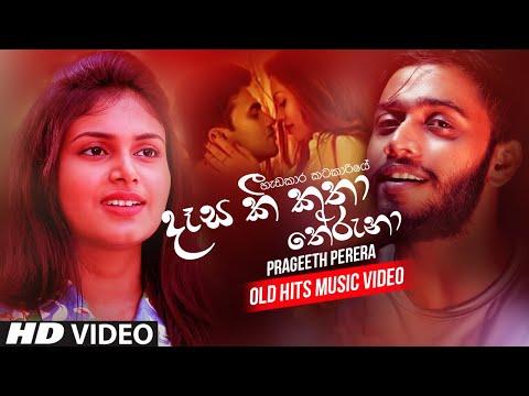 Dasa Ki Katha Theruna   Hedakara Katakariye - Prageeth Perera Old Hit Music Video 2021