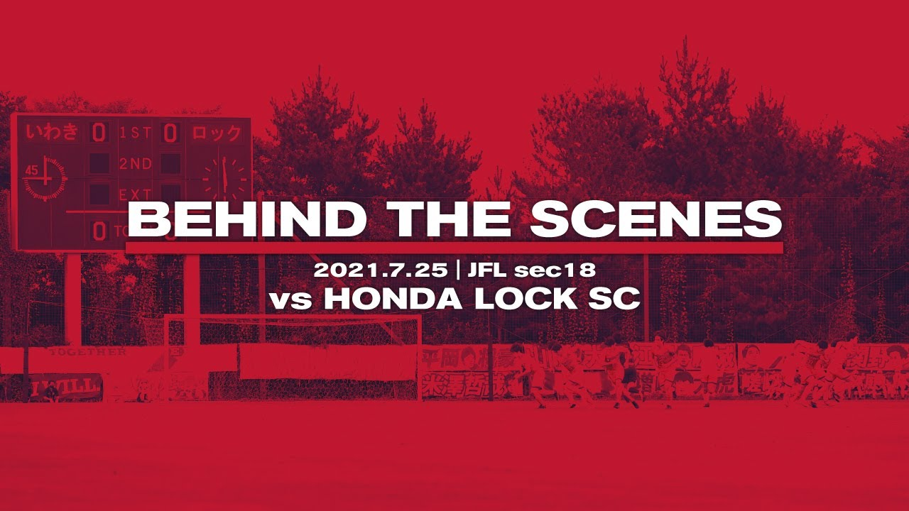 BEHIND THE SCENES : いわきFC vs ホンダロックSC | JFL 第18節