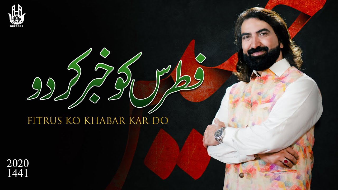 Ameer Hasan Aamir | Fitrus Ko Khabar Kar Do | Imam Hussain Manqabat 2020 | 3 Shaban | Manqabat 2020