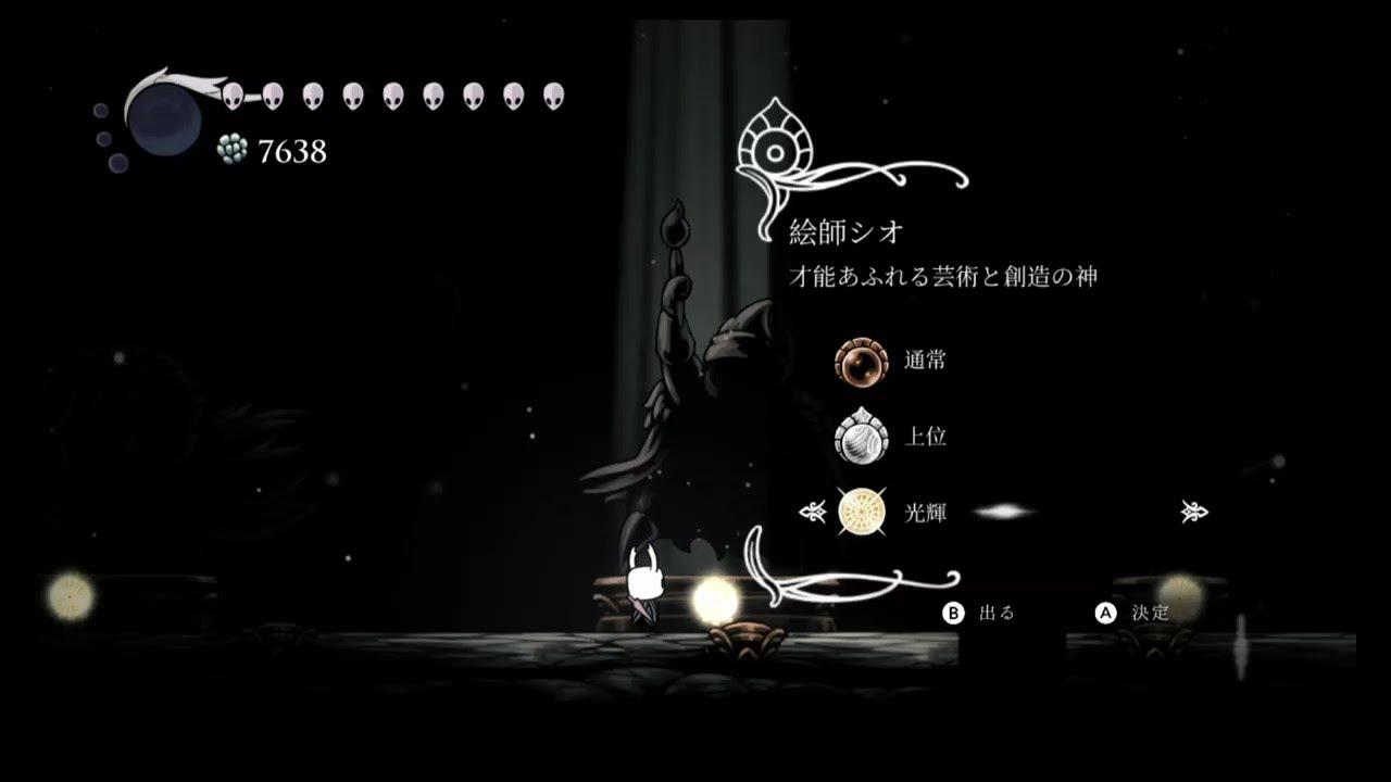 【Hollow Knight】絵師シオ 光輝