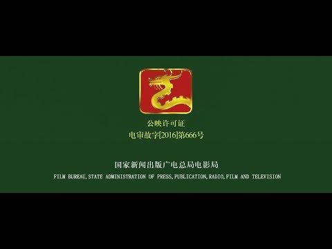 China Film Bureau    New Hollywood aus dem Reich der Mitte