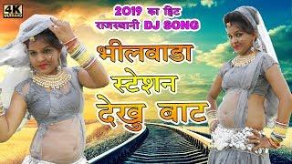 Bhilwada Tesan Baat Jou Byan (FULL VIDEO) राजस्थान में हर DJ पर जबरदस्त धुम मचा रहा है