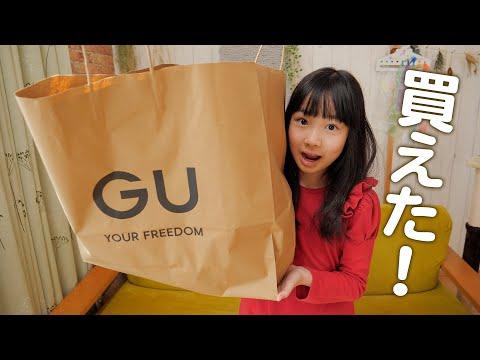 買い物が苦手な小4娘が初めてGUに行って自分でコーデしてみた!