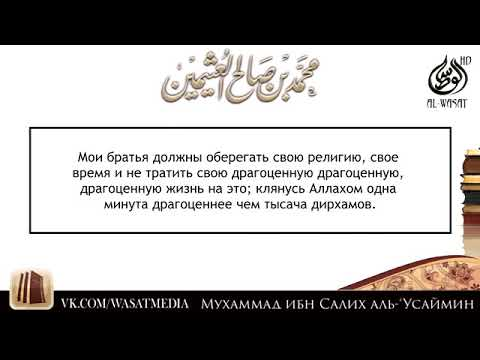 Шейх Ибн Усеймин: ГРАНИЦЫ ПОЛЬЗОВАНИЯ ИНТЕРНЕТОМ (Саляфия, Таухид, Коран и Сунна)