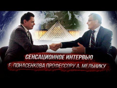 Сенсационное интервью  Е. Понасенкова профессору А. Мельнику в Париже!