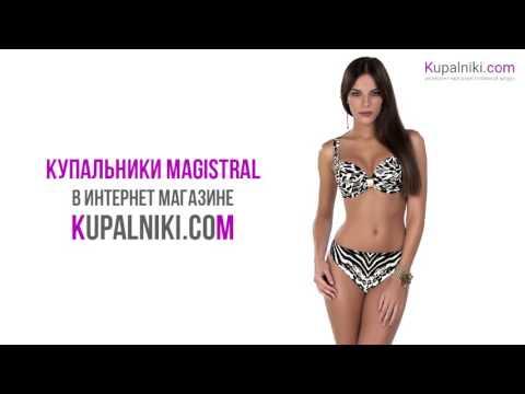 Купальники Magistral в интернет-магазине Kupalniki.com